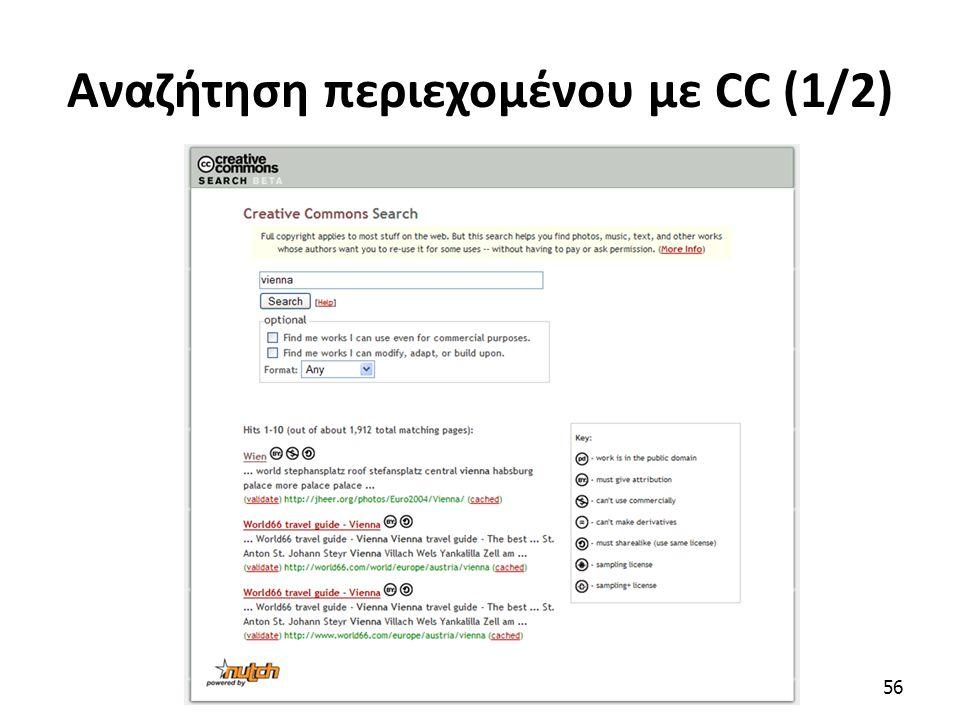 Αναζήτηση περιεχομένου με CC (1/2) 56