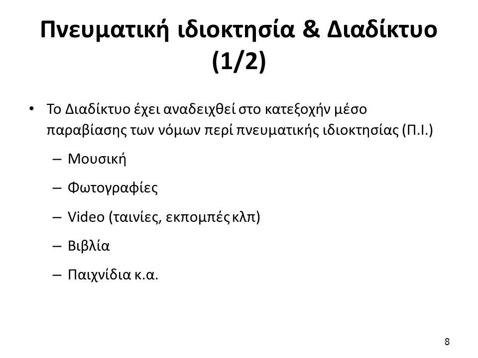 To DMCA στα δικαστήρια (3/4) Ο ρώσος προγραμματιστής Dimitri Sklyarov συνελήφθη στις 16 Ιουλίου του 2001 για Παραβίαση του DMCA – Έδινε μια ομιλία αναφορικά με τα κενά ασφαλείας στον Adobe Reader – Advanced eBook Processor Έμεινε προφυλακισμένος μέχρι τις 6 Αυγούστου 2001 – Αποφυλακίστηκε με εγγύηση 50.000$ και αναγκαστική παραμονή στην Β.
