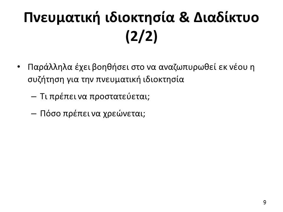 Creative Commons (8/8) 50