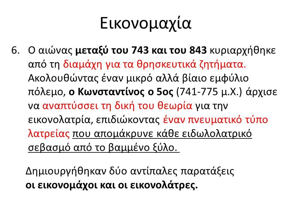 Εικονομαχία 6.Ο αιώνας μεταξύ του 743 και του 843 κυριαρχήθηκε από τη διαμάχη για τα θρησκευτικά ζητήματα.