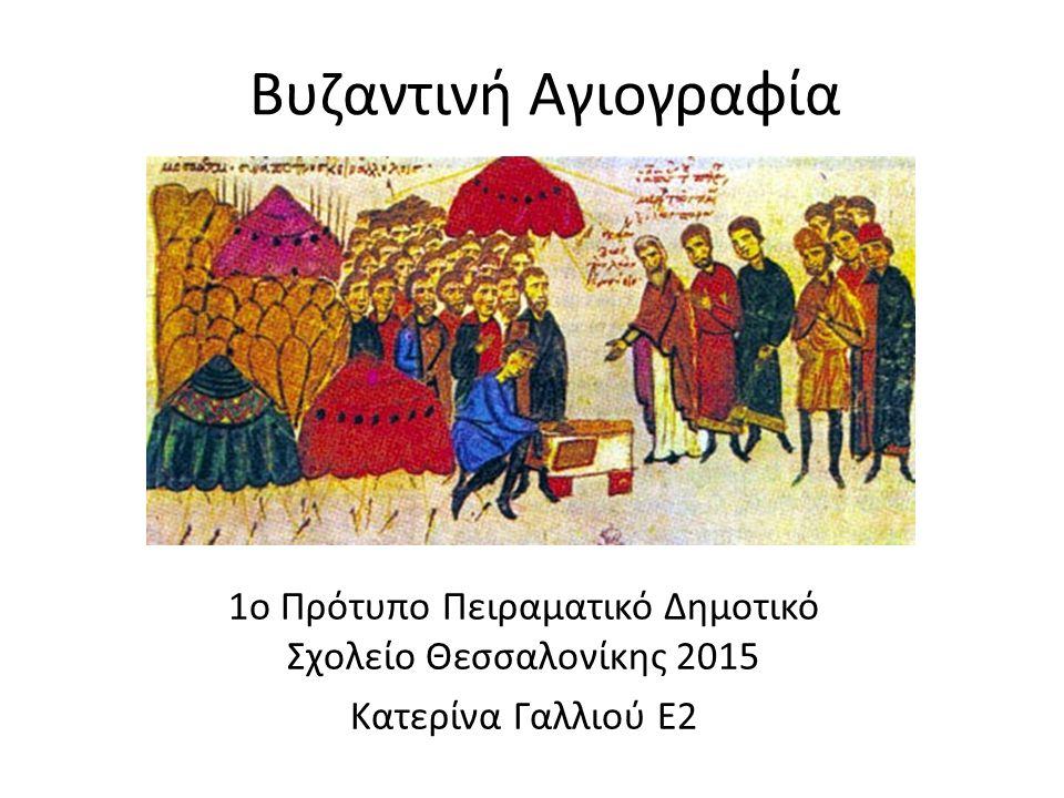 Βυζαντινή Αγιογραφία 1ο Πρότυπο Πειραματικό Δημοτικό Σχολείο Θεσσαλονίκης 2015 Κατερίνα Γαλλιού Ε2