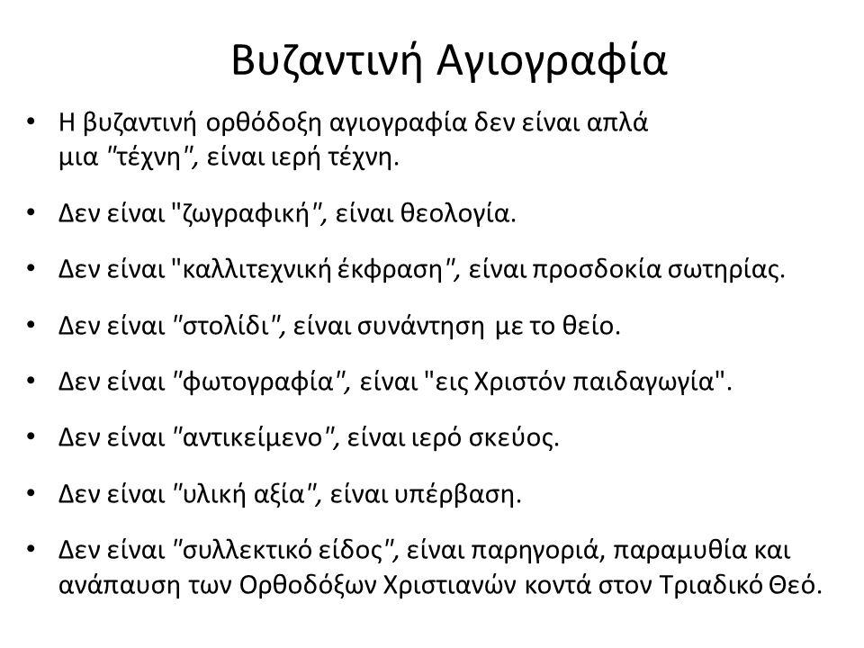 Βυζαντινή Αγιογραφία Η βυζαντινή ορθόδοξη αγιογραφία δεν είναι απλά μια τέχνη , είναι ιερή τέχνη.