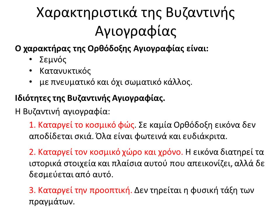 Χαρακτηριστικά της Βυζαντινής Αγιογραφίας Ο χαρακτήρας της Ορθόδοξης Αγιογραφίας είναι: Σεμνός Κατανυκτικός με πνευματικό και όχι σωματικό κάλλος.