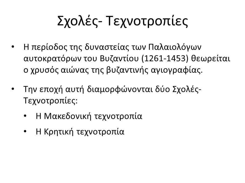 Μακεδονική Τεχνοτροπία Κυριαρχεί μέχρι τα μέσα του 15 ου αιώνα.