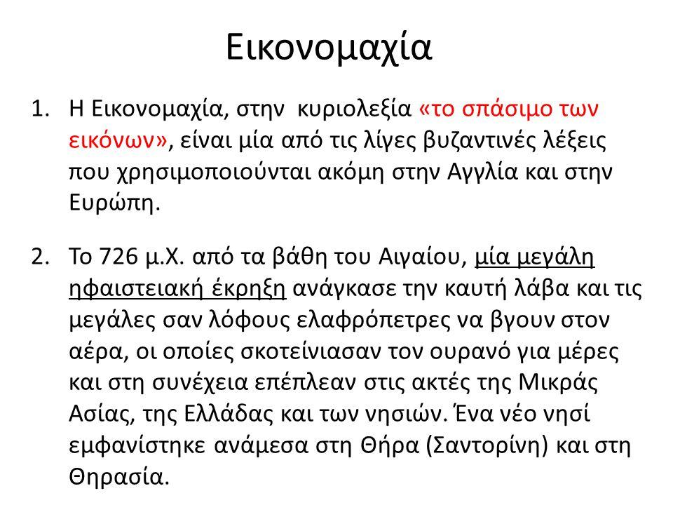 Εικονομαχία 1.Η Εικονομαχία, στην κυριολεξία «το σπάσιμο των εικόνων», είναι μία από τις λίγες βυζαντινές λέξεις που χρησιμοποιούνται ακόμη στην Αγγλία και στην Ευρώπη.