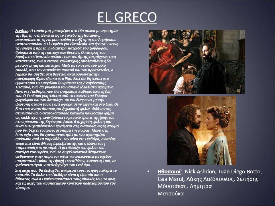 EL GRECO Σενάριο: Η ταινία μας μεταφέρει στο 16ο αιώνα με αφετηρία την Κρήτη, στη Βενετία ως το Τολέδο της Ισπανίας, ακολουθώντας την περιπετειώδη αναζήτηση του Δομήνικου Θεοτοκόπουλου ή Ελ Γκρέκο για ελευθερία και έρωτα.