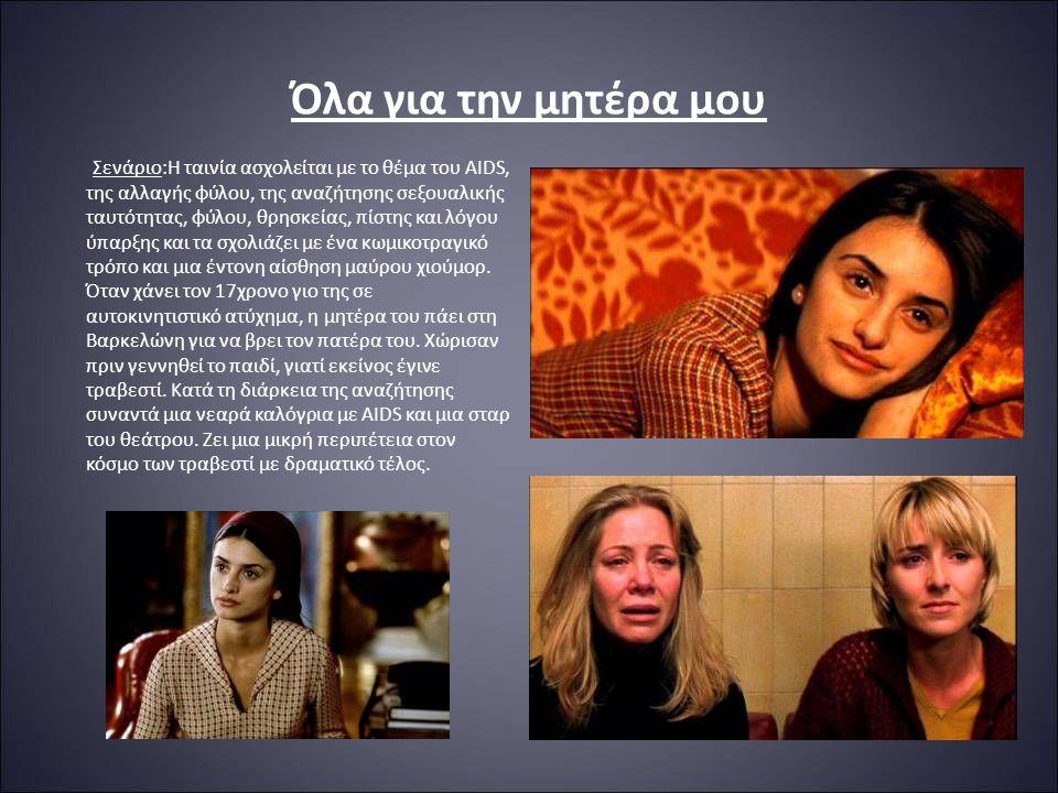 Όλα για την μητέρα μου Σενάριο:Η ταινία ασχολείται με το θέμα του AIDS, της αλλαγής φύλου, της αναζήτησης σεξουαλικής ταυτότητας, φύλου, θρησκείας, πίστης και λόγου ύπαρξης και τα σχολιάζει με ένα κωμικοτραγικό τρόπο και μια έντονη αίσθηση μαύρου χιούμορ.