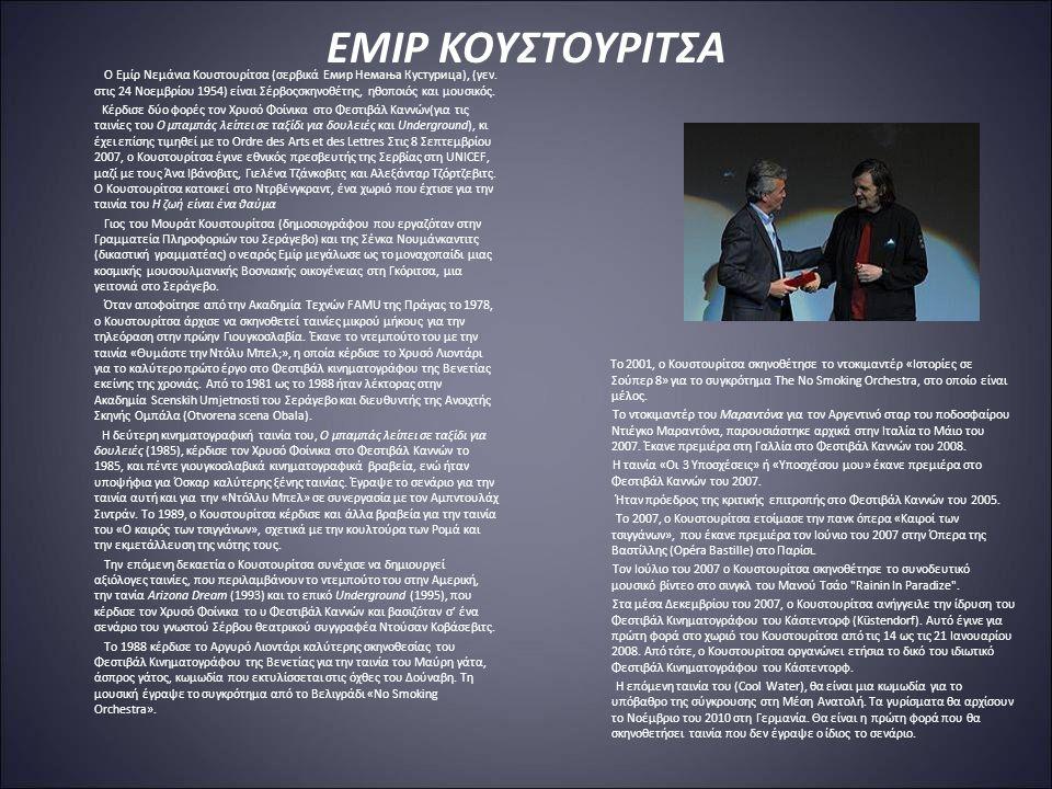 ΕΜΙΡ ΚΟΥΣΤΟΥΡΙΤΣΑ Ο Εμίρ Νεμάνια Κουστουρίτσα (σερβικά Емир Немања Кустурица), (γεν.