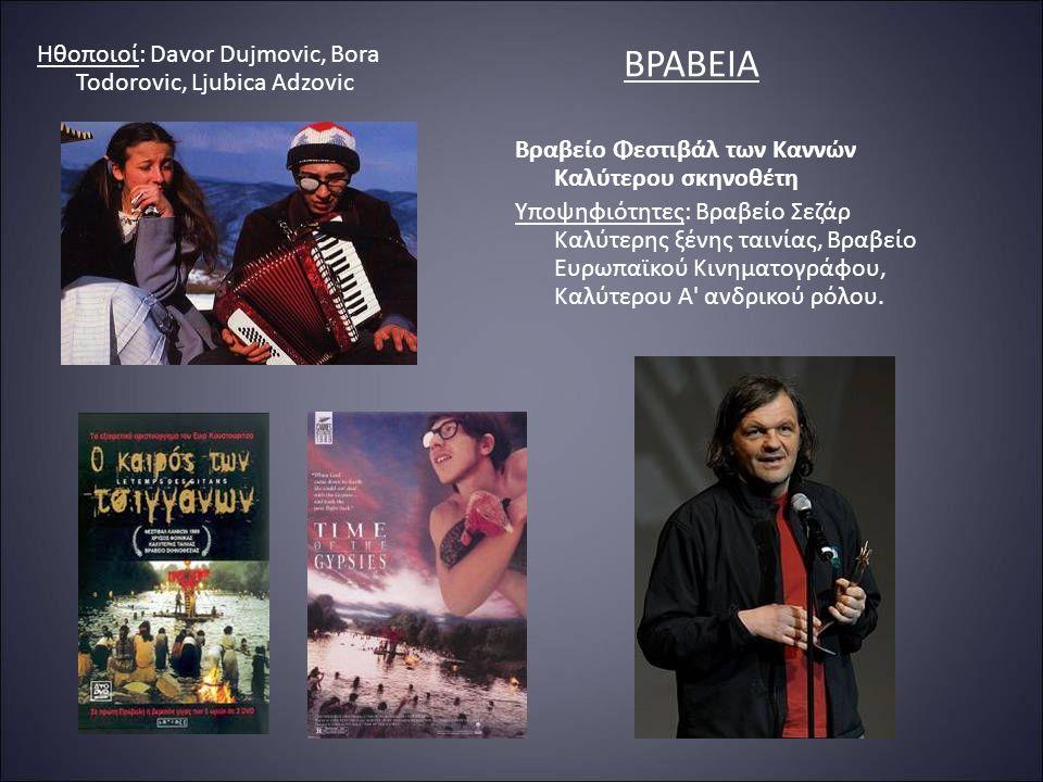 ΒΡΑΒΕΙΑ Ηθοποιοί: Davor Dujmovic, Bora Todorovic, Ljubica Adzovic Βραβείο Φεστιβάλ των Καννών Καλύτερου σκηνοθέτη Υποψηφιότητες: Βραβείο Σεζάρ Καλύτερης ξένης ταινίας, Βραβείο Ευρωπαϊκού Κινηματογράφου, Καλύτερου Α ανδρικού ρόλου.