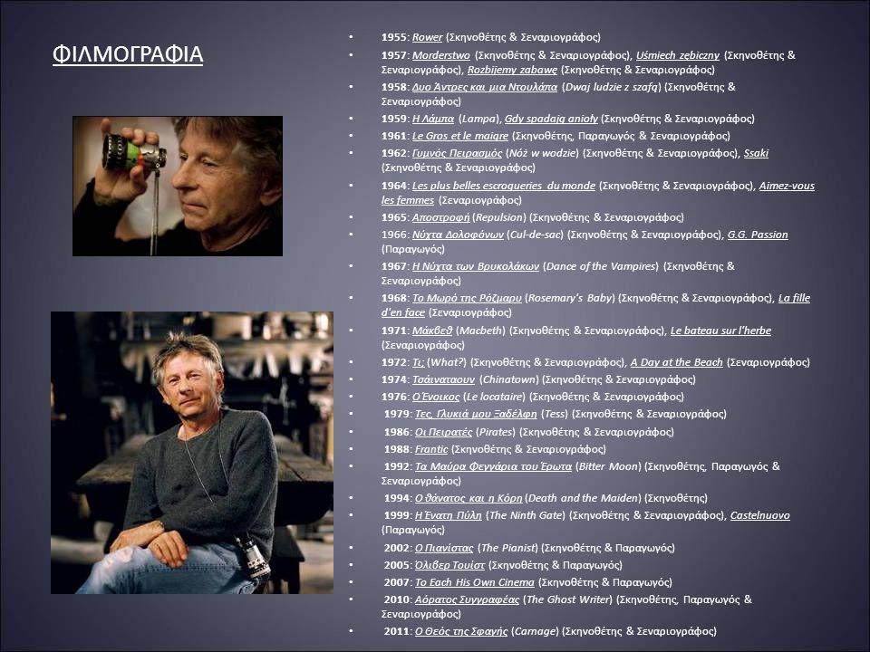 ΦΙΛΜΟΓΡΑΦΙΑ 1955: Rower (Σκηνοθέτης & Σεναριογράφος) 1957: Morderstwo (Σκηνοθέτης & Σεναριογράφος), Uśmiech zębiczny (Σκηνοθέτης & Σεναριογράφος), Rozbijemy zabawę (Σκηνοθέτης & Σεναριογράφος) 1958: Δυο Άντρες και μια Ντουλάπα (Dwaj ludzie z szafą) (Σκηνοθέτης & Σεναριογράφος) 1959: Η Λάμπα (Lampa), Gdy spadają anioły (Σκηνοθέτης & Σεναριογράφος) 1961: Le Gros et le maigre (Σκηνοθέτης, Παραγωγός & Σεναριογράφος) 1962: Γυμνός Πειρασμός (Nóż w wodzie) (Σκηνοθέτης & Σεναριογράφος), Ssaki (Σκηνοθέτης & Σεναριογράφος) 1964: Les plus belles escroqueries du monde (Σκηνοθέτης & Σεναριογράφος), Aimez-vous les femmes (Σεναριογράφος) 1965: Αποστροφή (Repulsion) (Σκηνοθέτης & Σεναριογράφος) 1966: Νύχτα Δολοφόνων (Cul-de-sac) (Σκηνοθέτης & Σεναριογράφος), G.G.
