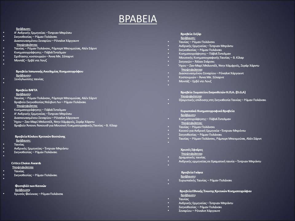 ΒΡΑΒΕΙΑ Βράβευση: Α' Ανδρικής Ερμηνείας – Έντριαν Μπρόντυ Σκηνοθεσίας – Ρόμαν Πολάνσκι Διασκευασμένου Σεναρίου – Ρόναλντ Χάργουντ Υποψηφιότητα: Ταινίας – Ρόμαν Πολάνσκι, Ρόμπερτ Μπενμούσα, Αλέν Σάρντ Κινηματογράφησης – Πάβελ Έντελμαν Σχεδίασης κοστουμιών – Άννα Μπ.