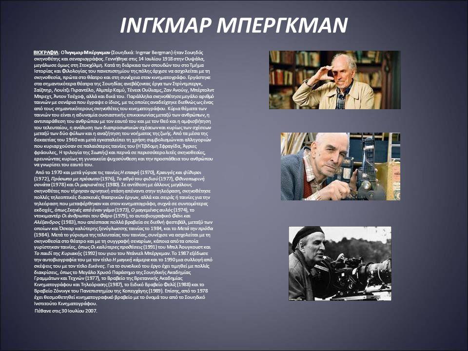 ΙNΓΚΜΑΡ ΜΠΕΡΓΚΜΑΝ ΒΙΟΓΡΑΦΙΑ: Ο Ίνγκμαρ Μπέργκμαν (Σουηδικά: Ingmar Bergman) ήταν Σουηδός σκηνοθέτης και σεναριογράφος.