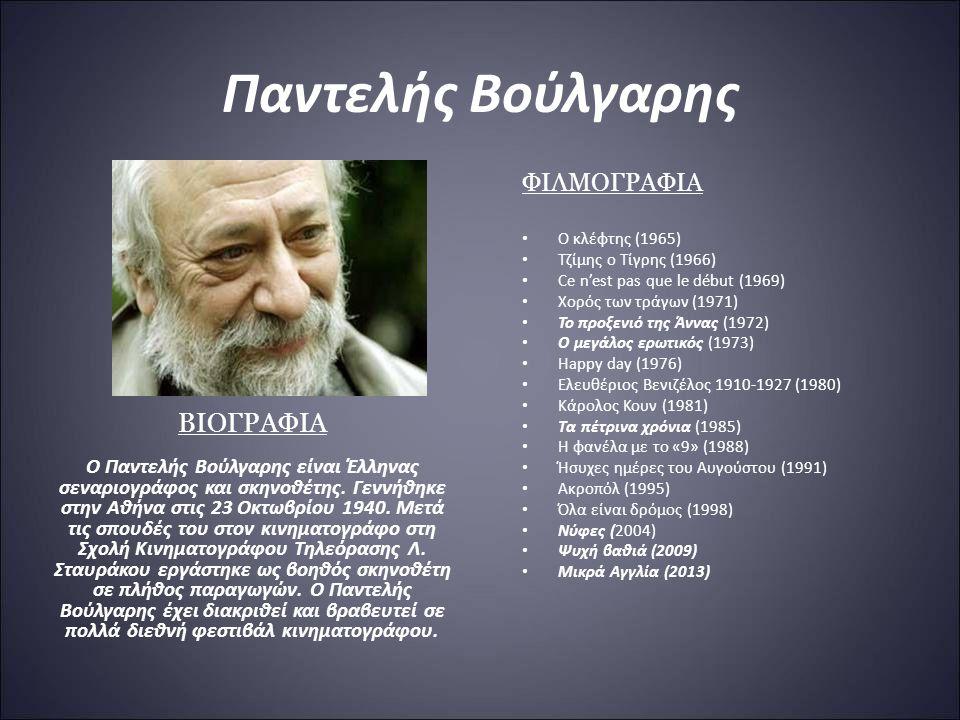 Παντελής Βούλγαρης ΒΙΟΓΡΑΦΙΑ Ο Παντελής Βούλγαρης είναι Έλληνας σεναριογράφος και σκηνοθέτης.