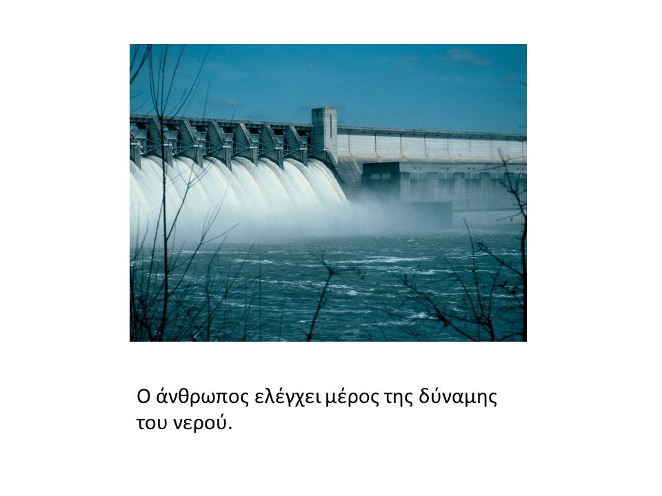 Ο άνθρωπος ελέγχει μέρος της δύναμης του νερού.