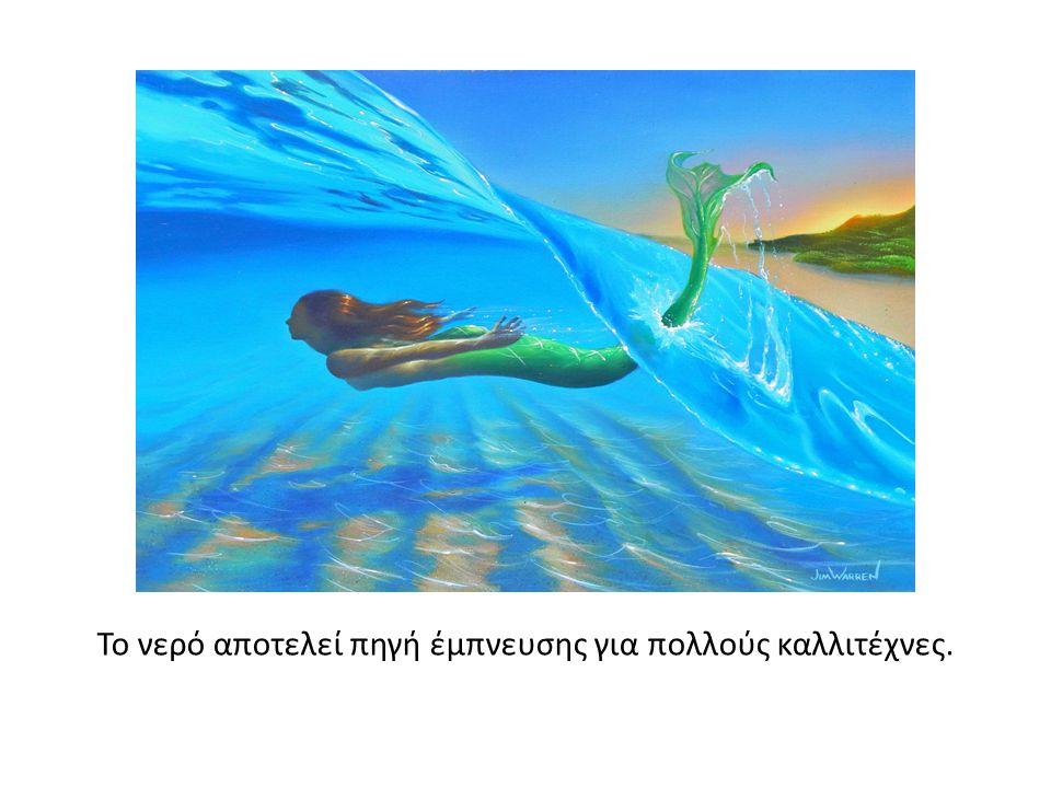 Το νερό αποτελεί πηγή έμπνευσης για πολλούς καλλιτέχνες.