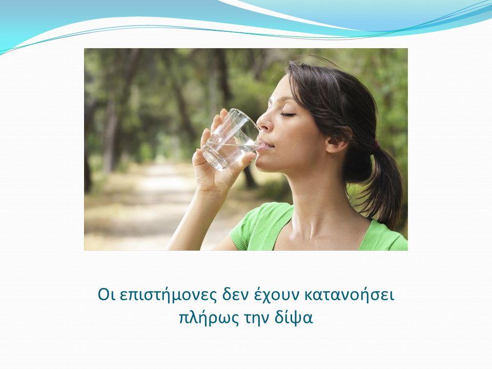 Οι επιστήμονες δεν έχουν κατανοήσει πλήρως την δίψα