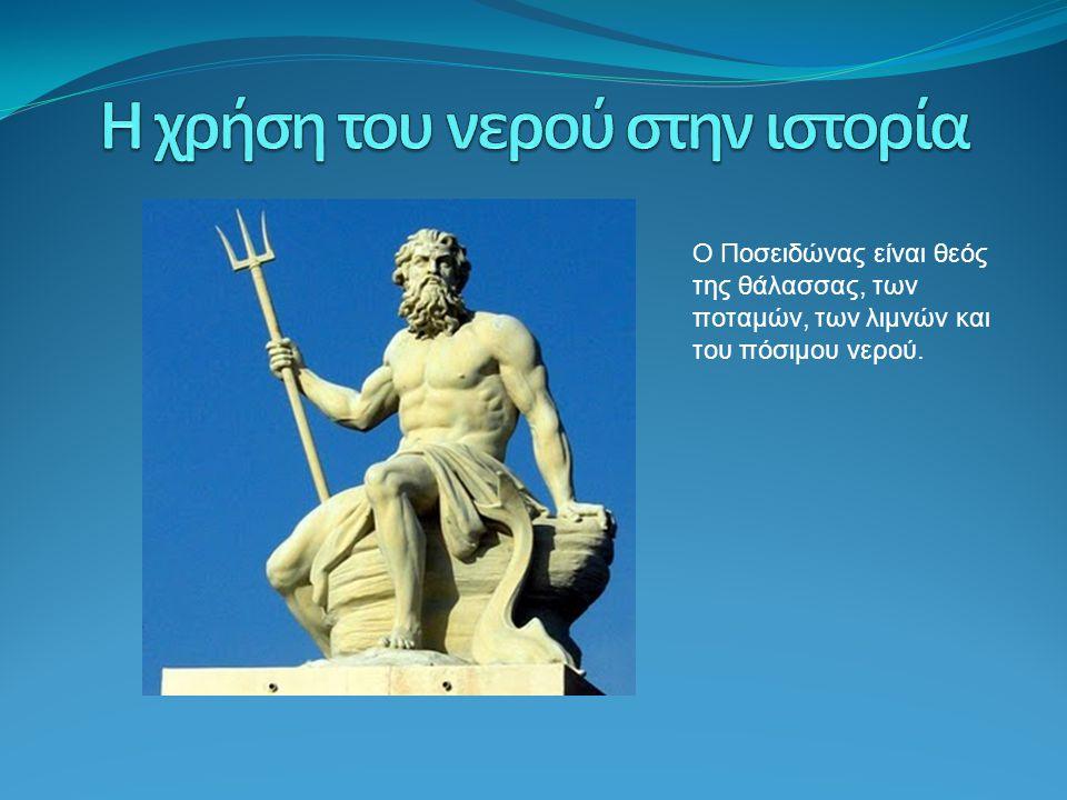 Ο Ποσειδώνας είναι θεός της θάλασσας, των ποταμών, των λιμνών και του πόσιμου νερού.