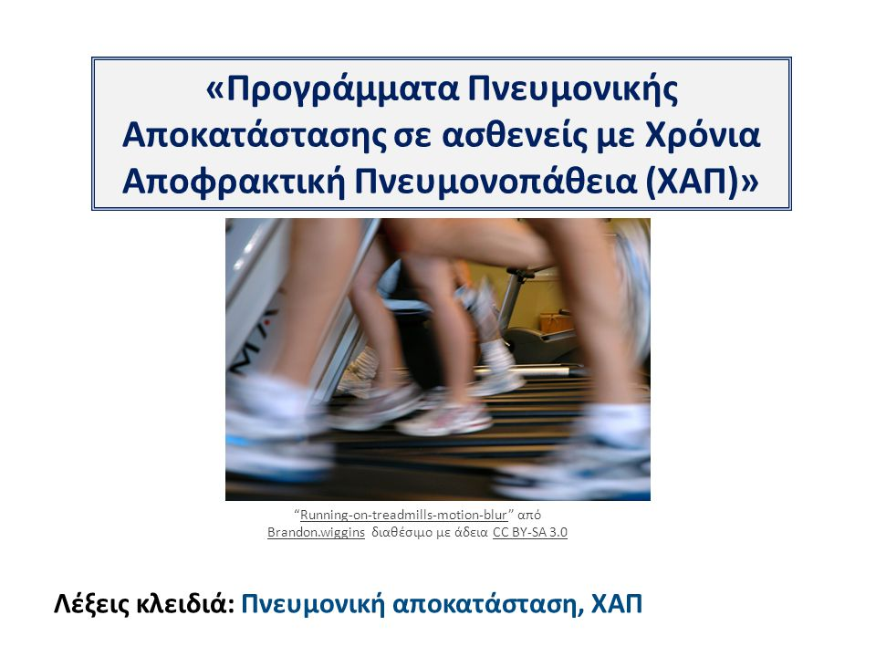 (Gimenez et al., 2000; Puente-Maestu et al., 2000; Vogiatzis et al., 1999; Vallet et al., 1997; Casaburi et al., 1997; Maltais et al., 1996)  Μικρότερες αναπνευστικές απαιτήσεις  Αποτελεσματικότερο πρότυπο αναπνοής Οφέλη αερόβιας άσκησης στη Χρόνια Αποφρακτική Πνευμονοπάθεια Yψηλή ένταση: Φυσιολογικά οφέλη αερόβιας άσκησης Αύξηση στη VO2max Καθυστέρηση αναερόβιου κατωφλιού Μείωση καρδιακής συχνότητας Αύξηση οξειδωτικής ικανότητας ενζύμων