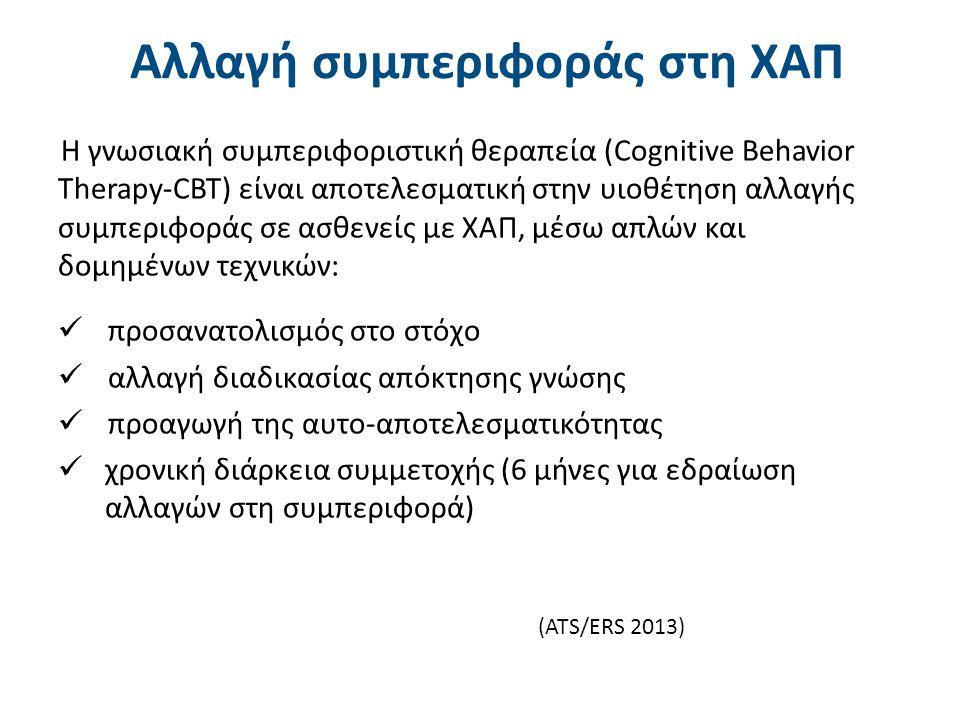 Η γνωσιακή συμπεριφοριστική θεραπεία (Cognitive Behavior Therapy-CBT) είναι αποτελεσματική στην υιοθέτηση αλλαγής συμπεριφοράς σε ασθενείς με ΧΑΠ, μέσ