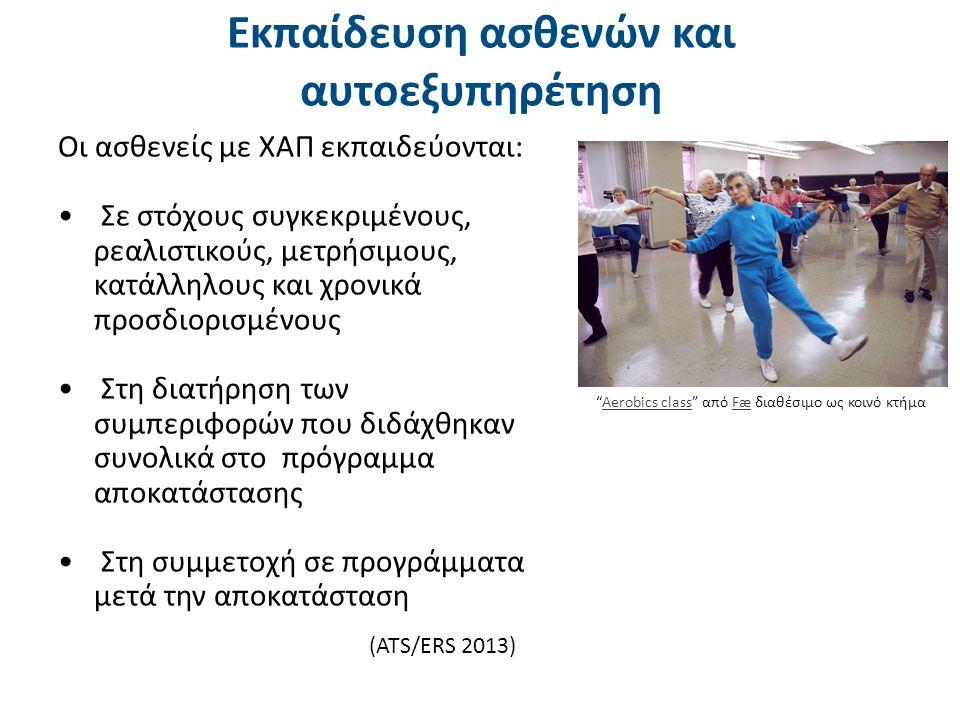 (ATS/ERS 2013) Εκπαίδευση ασθενών και αυτοεξυπηρέτηση Οι ασθενείς με ΧΑΠ εκπαιδεύονται: Σε στόχους συγκεκριμένους, ρεαλιστικούς, μετρήσιμους, κατάλληλ