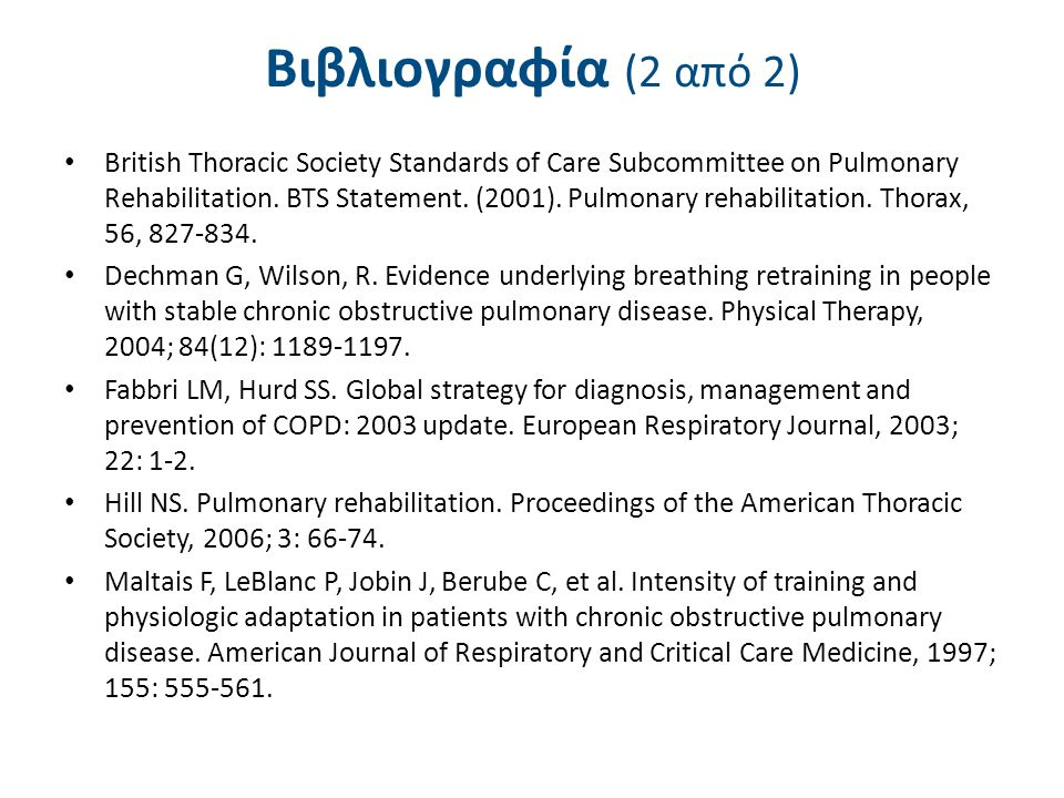 Βιβλιογραφία (2 από 2) British Thoracic Society Standards of Care Subcommittee on Pulmonary Rehabilitation. BTS Statement. (2001). Pulmonary rehabilit