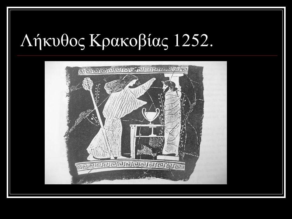 Λήκυθος Κρακοβίας 1252.