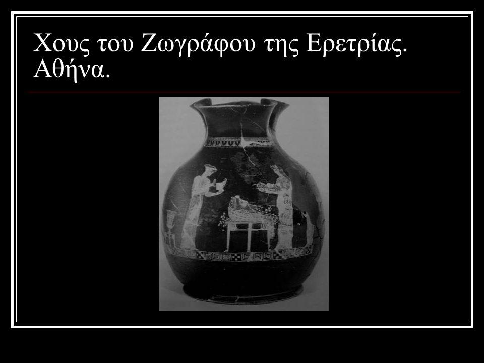 Χους του Ζωγράφου της Ερετρίας. Αθήνα.