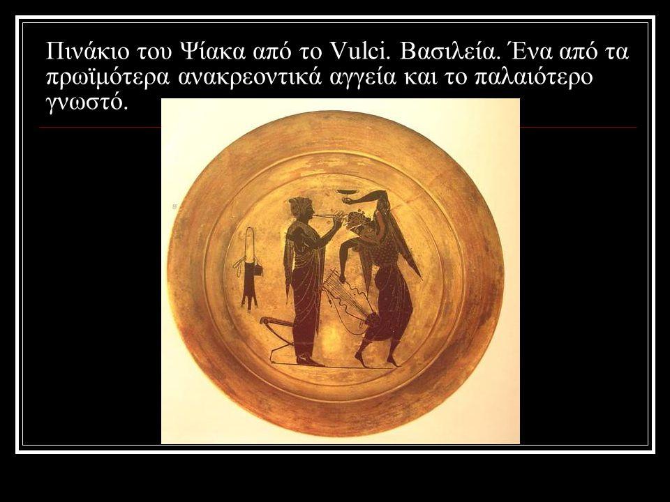 Πινάκιο του Ψίακα από το Vulci. Βασιλεία. Ένα από τα πρωϊμότερα ανακρεοντικά αγγεία και το παλαιότερο γνωστό.