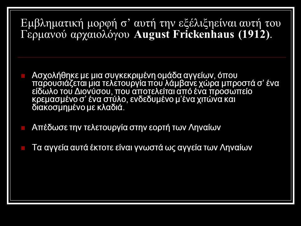 Frickenhaus Έχοντας ως αφετηρία την μορφή του ειδώλου, στο οποίο αναγνώρισε τον Διόνυσο Στύλο της Βοιωτίας, που μετατρέπεται σε Διόνυσο Περικιόνιο στην Αττική, ο Frickenhaus απέδωσε την σειρά στην εορτή των Ληναίων, χειμωνιάτικη διονυσιακή εορτή της Αθήνας για την οποία λίγα σχετικά στοιχεία είναι γνωστά.