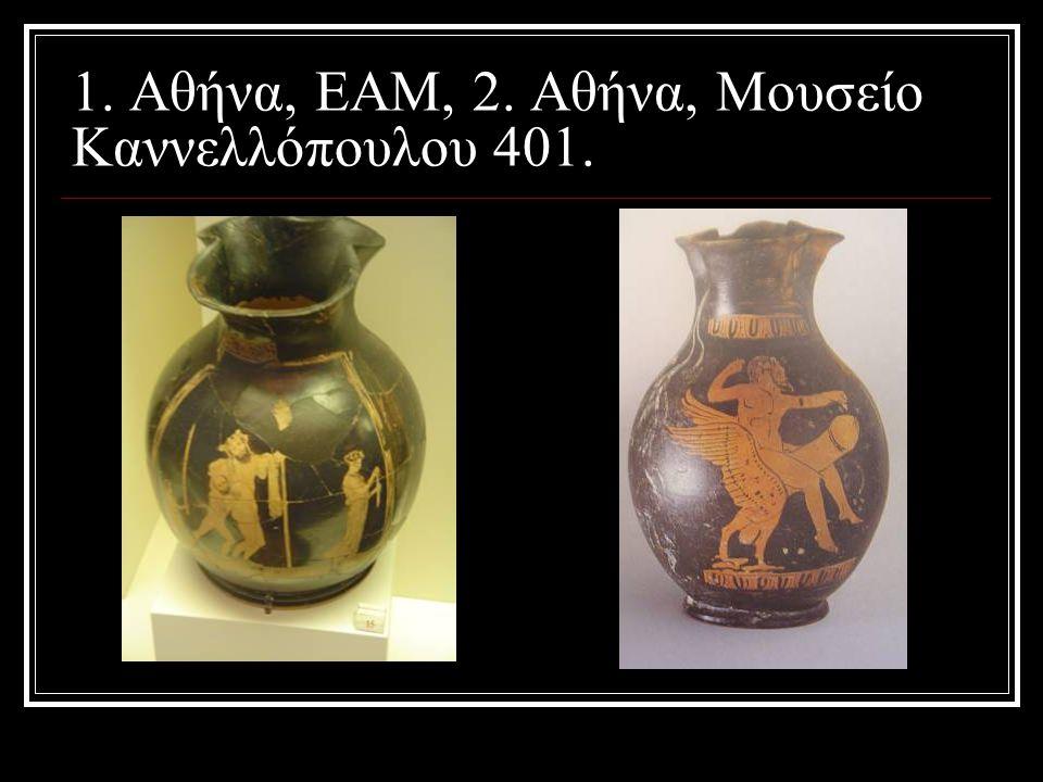 1. Αθήνα, ΕΑΜ, 2. Αθήνα, Μουσείο Καννελλόπουλου 401.