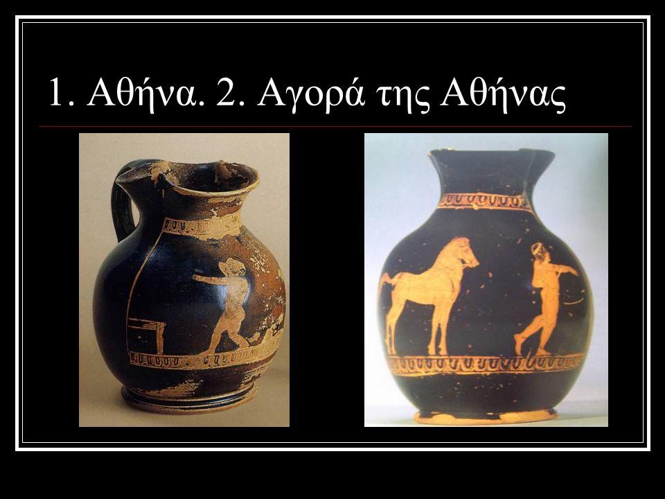 1. Αθήνα. 2. Αγορά της Αθήνας