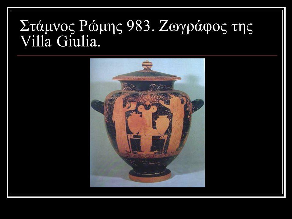 Στάμνος Ρώμης 983. Ζωγράφος της Villa Giulia.