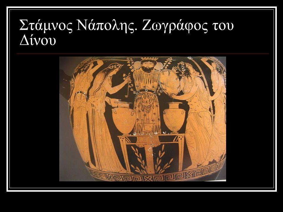 Χόες της Αθήνας με διονυσιακά θέματα.