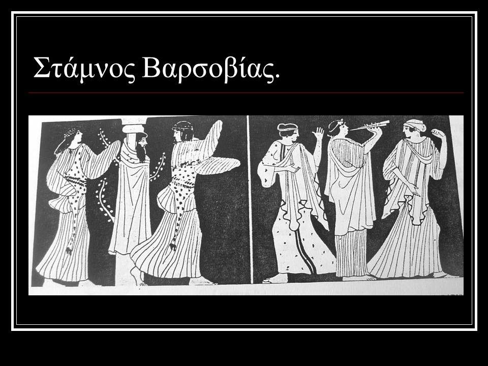 Άλλες ερμηνείες Οι μελετητές διχάζονται για το αν πρέπει να θεωρήσουν το σύνολο των «ανακρεοντικών» παραστάσεων ως μαρτυρίες για τη δράση του Ανακρέοντα και της παρέας του στην Αθήνα, ή αν πρόκειται για απεικονίσεις ποιητών και κωμαστών χωρίς ιστορική αξία.