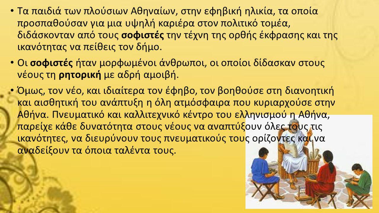 Τα παιδιά των πλούσιων Αθηναίων, στην εφηβική ηλικία, τα οποία προσπαθούσαν για μια υψηλή καριέρα στον πολιτικό τομέα, διδάσκονταν από τους σοφιστές τ