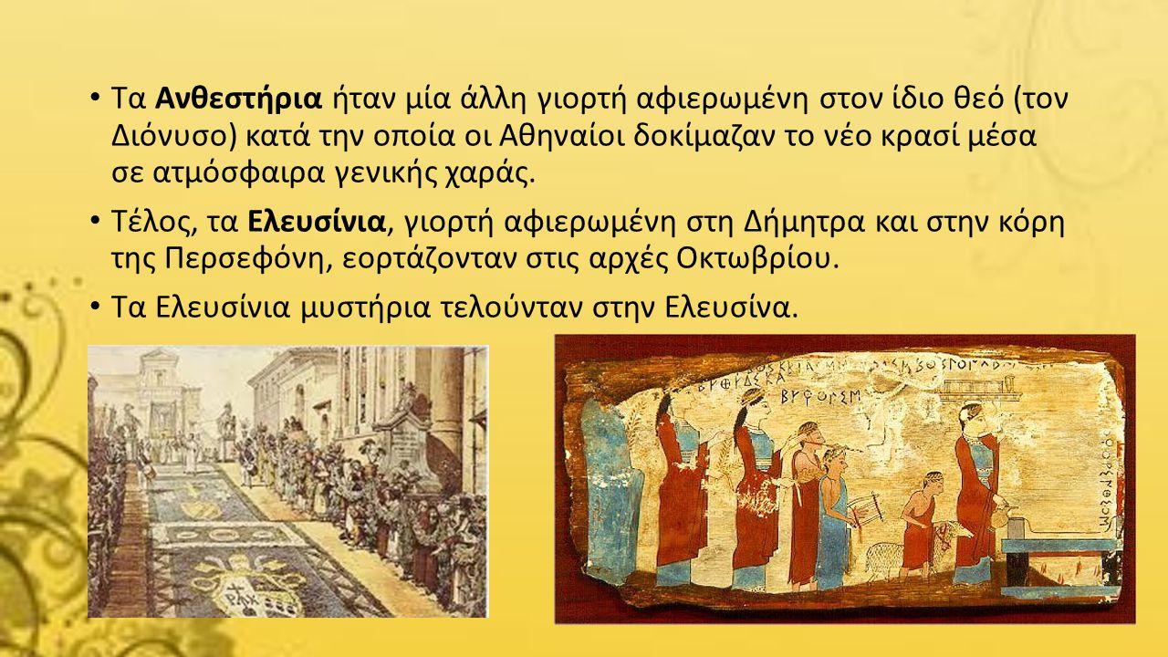 Τα Ανθεστήρια ήταν μία άλλη γιορτή αφιερωμένη στον ίδιο θεό (τον Διόνυσο) κατά την οποία οι Αθηναίοι δοκίμαζαν το νέο κρασί μέσα σε ατμόσφαιρα γενικής