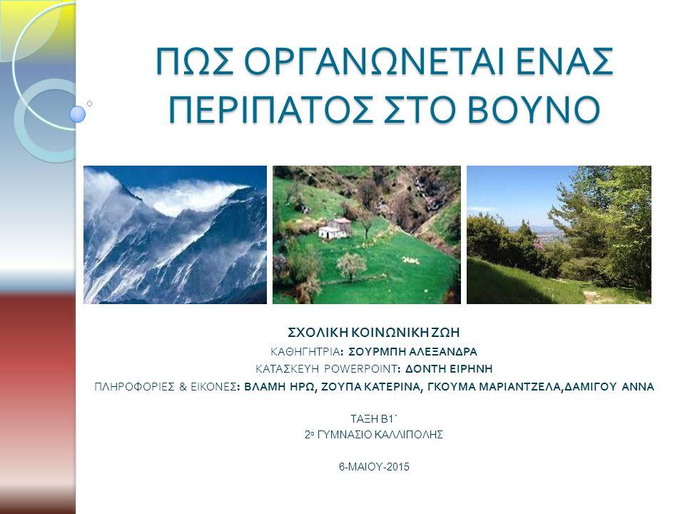 Επιλέγοντας το πρώτο μας βουνό Οι περισσότεροι ορεινοί όγκοι της Ελλάδας διαθέτουν ένα πλήθος μονοπατιών με διαδρομές για αρχάριους και μη.