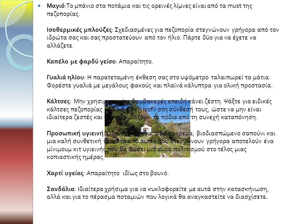 Μαγιό : Το μπάνιο στα ποτάμια και τις ορεινές λίμνες είναι από τα must της πεζοπορίας.