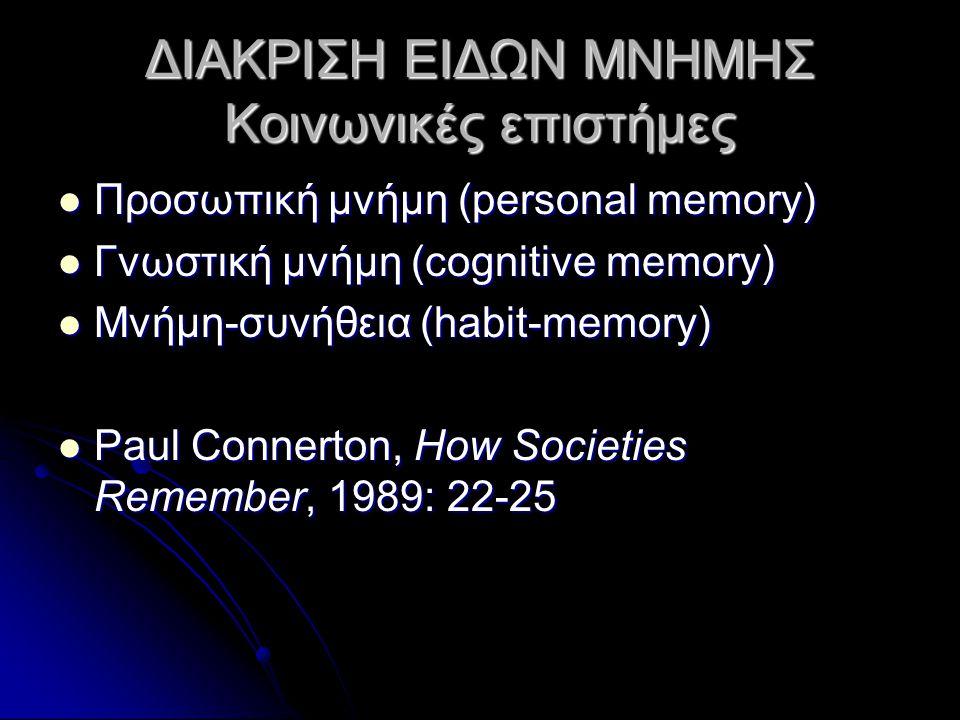 ΔΙΑΚΡΙΣΗ ΕΙΔΩΝ ΜΝΗΜΗΣ Κοινωνικές επιστήμες Προσωπική μνήμη (personal memory) Προσωπική μνήμη (personal memory) Γνωστική μνήμη (cognitive memory) Γνωστ