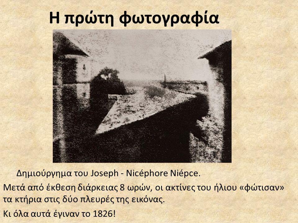 Camera Leica Η πρώτη φωτογραφική μηχανή εύχρηστη από τους μη επαγγελματίες φωτογράφους. Εφευρέτης: Όσκαρ Μπάρνακ 1913-1914