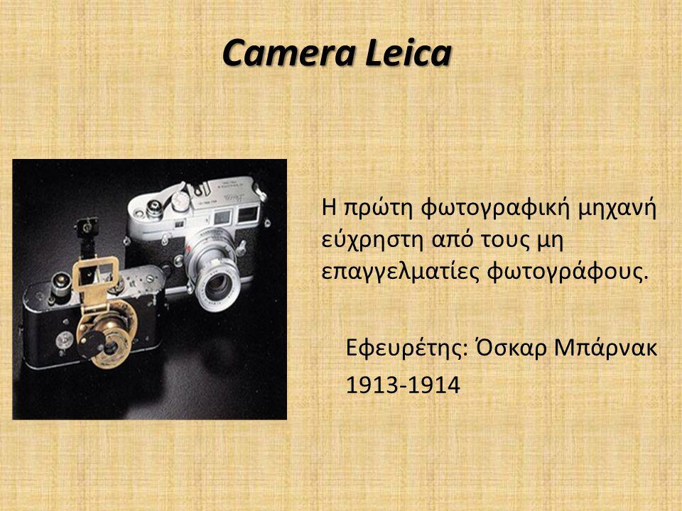Εξέλιξη του εξοπλισμού της φωτογραφίας Camera Obscura (1550) Camera Leica (1913-1914) Box Camera (Kodak 1880)  Έγχρωμη φωτογραφία (1861) Autochrome (