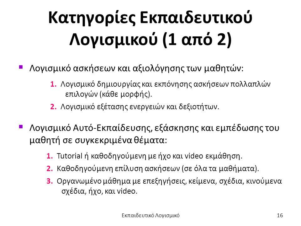 Κατηγορίες Εκπαιδευτικού Λογισμικού (1 από 2)  Λογισμικό ασκήσεων και αξιολόγησης των μαθητών: 1. Λογισμικό δημιουργίας και εκπόνησης ασκήσεων πολλαπ
