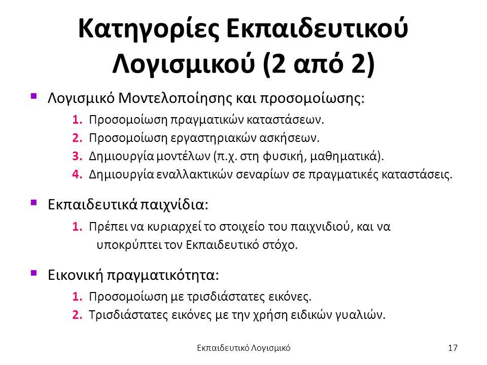 Κατηγορίες Εκπαιδευτικού Λογισμικού (2 από 2)  Λογισμικό Μοντελοποίησης και προσομοίωσης: 1.