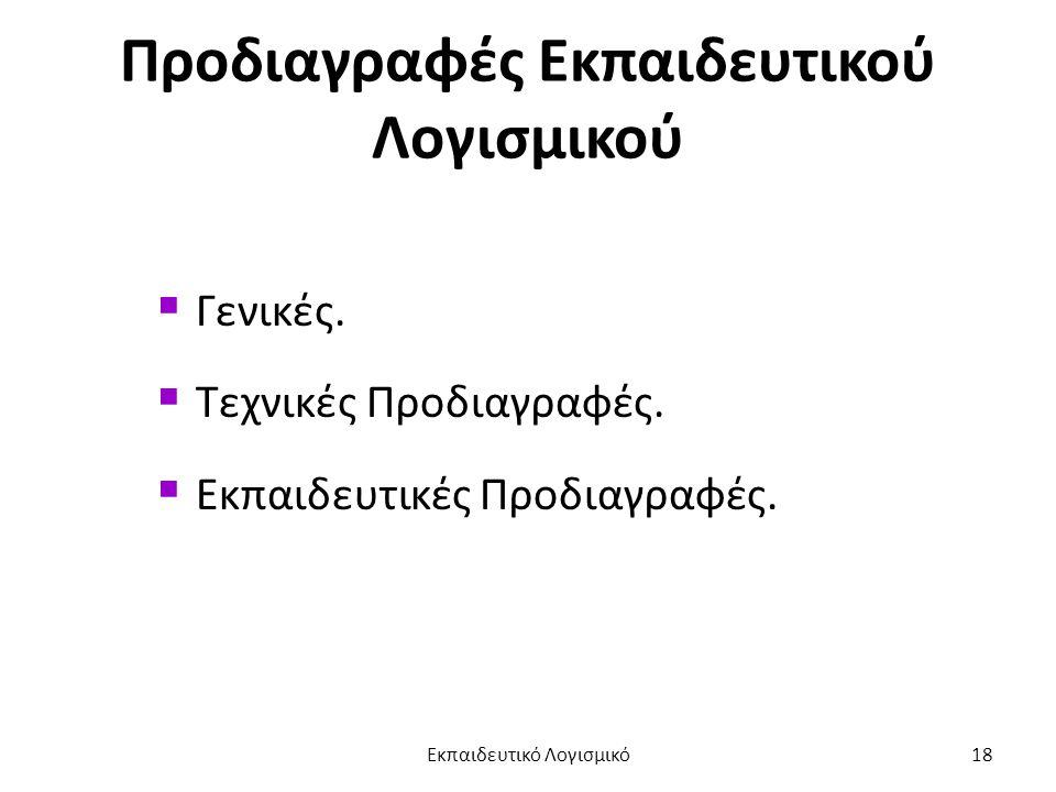 Προδιαγραφές Εκπαιδευτικού Λογισμικού  Γενικές.  Τεχνικές Προδιαγραφές.  Εκπαιδευτικές Προδιαγραφές. Εκπαιδευτικό Λογισμικό18
