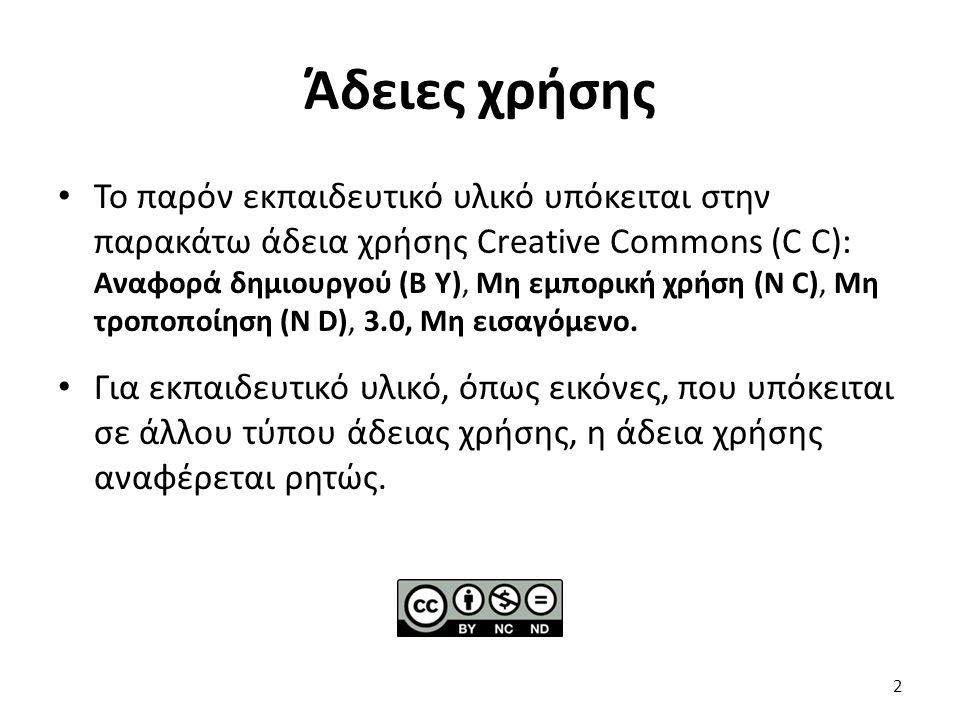 Άδειες χρήσης Το παρόν εκπαιδευτικό υλικό υπόκειται στην παρακάτω άδεια χρήσης Creative Commons (C C): Αναφορά δημιουργού (B Y), Μη εμπορική χρήση (N C), Μη τροποποίηση (N D), 3.0, Μη εισαγόμενο.