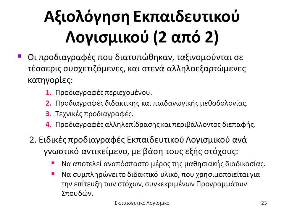 Αξιολόγηση Εκπαιδευτικού Λογισμικού (2 από 2)  Οι προδιαγραφές που διατυπώθηκαν, ταξινομούνται σε τέσσερις συσχετιζόμενες, και στενά αλληλοεξαρτώμενες κατηγορίες: 1.