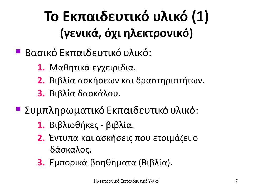 Το Εκπαιδευτικό υλικό (1) (γενικά, όχι ηλεκτρονικό)  Βασικό Εκπαιδευτικό υλικό: 1. Μαθητικά εγχειρίδια. 2. Βιβλία ασκήσεων και δραστηριοτήτων. 3. Βιβ