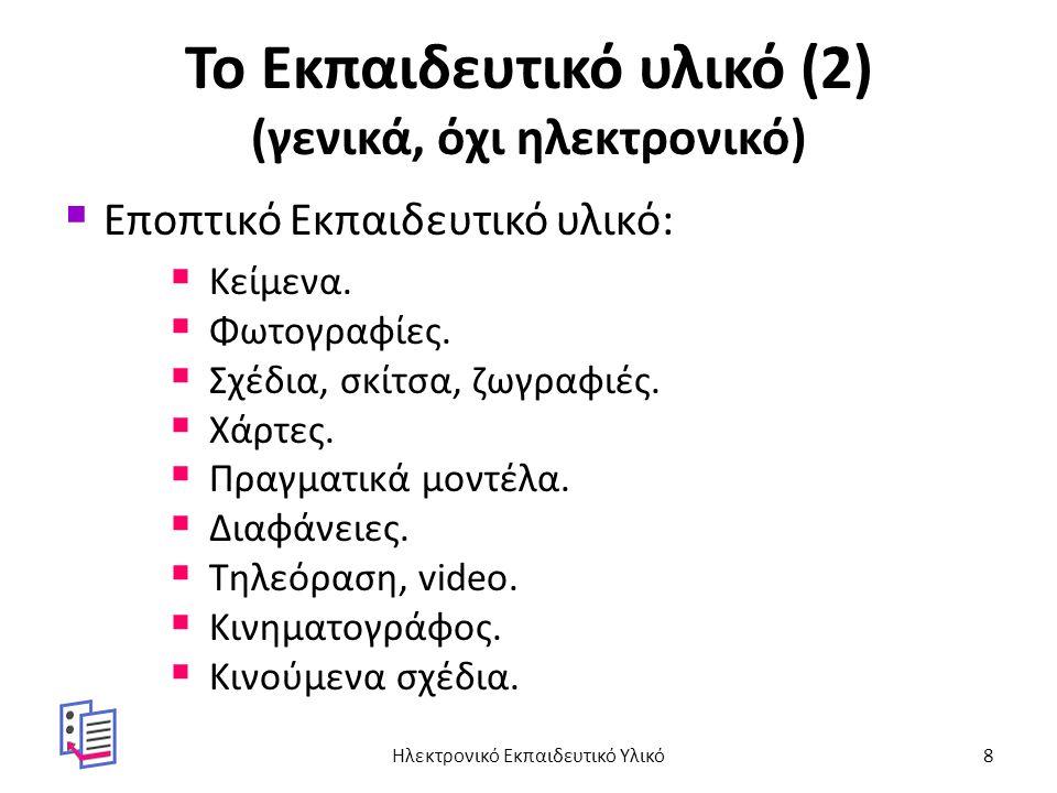 Το Εκπαιδευτικό υλικό (2) (γενικά, όχι ηλεκτρονικό)  Εποπτικό Εκπαιδευτικό υλικό:  Κείμενα.