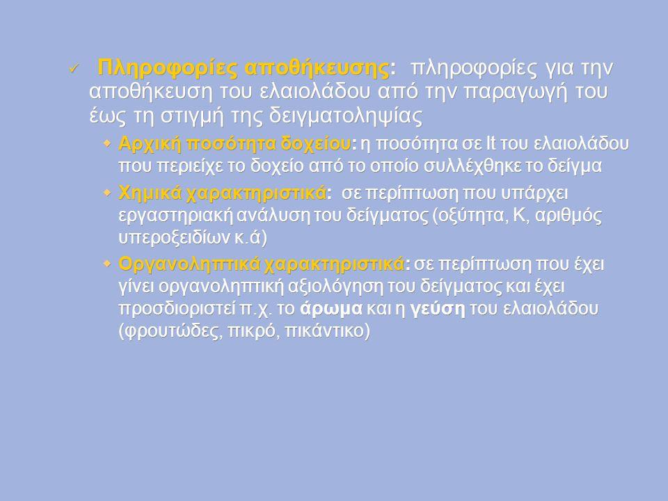 Πληροφορίες αποθήκευσης: πληροφορίες για την αποθήκευση του ελαιολάδου από την παραγωγή του έως τη στιγμή της δειγματοληψίας  Αρχική ποσότητα δοχείου