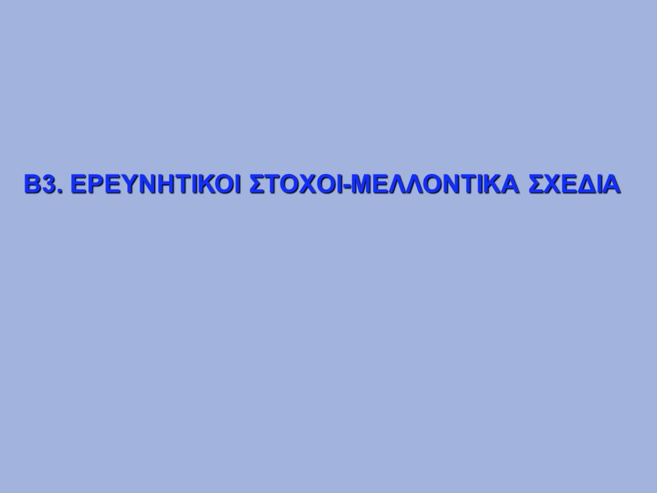 B3. ΕΡΕΥΝΗΤΙΚΟΙ ΣΤΟΧΟΙ-ΜΕΛΛΟΝΤΙΚΑ ΣΧΕΔΙΑ